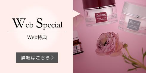 Web Special~Web特典~